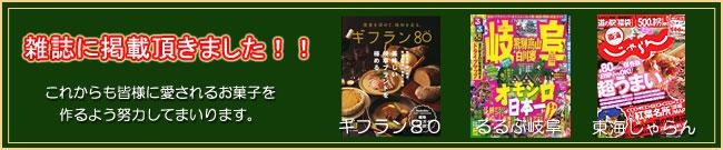 雑誌掲載【信玄堂】