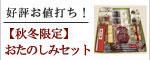 <秋冬限定>おためしセット【信玄堂】