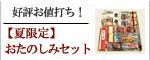<夏限定>おたのしみセット【信玄堂】