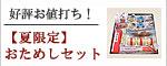 <夏限定>おためしセット【信玄堂】