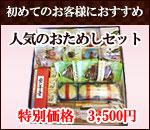 <春>おためしセット【信玄堂】