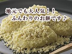 栗粉餅【信玄堂】