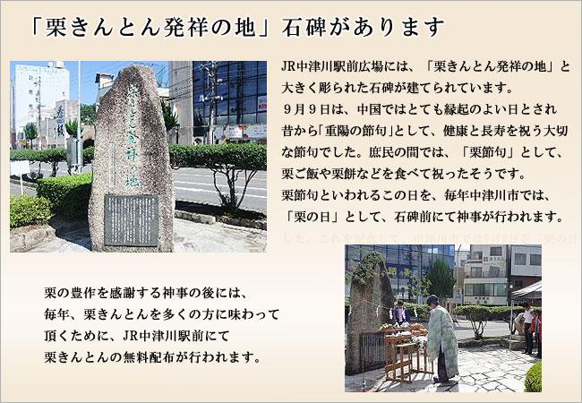 中津川 栗きんとん石碑【信玄堂】