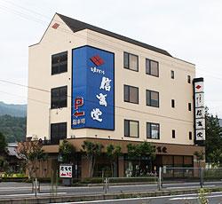 バイパス店【信玄堂】