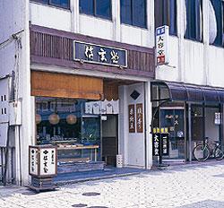 駅前店【信玄堂】