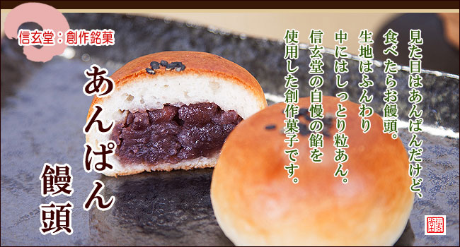 あんぱん饅頭【信玄堂】