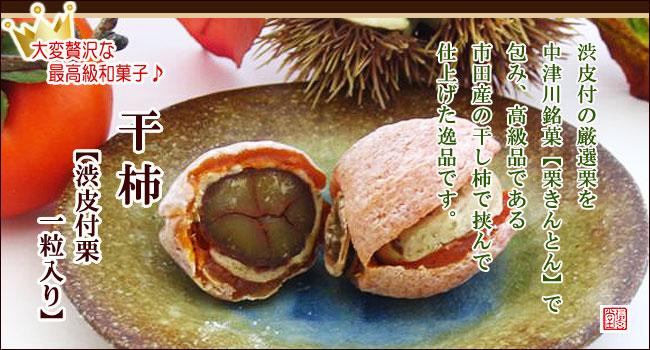 干柿<渋皮付栗入り>【信玄堂】