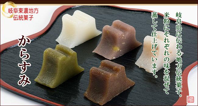 からすみ<米粉のお菓子>【信玄堂】